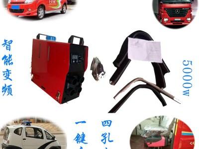 驻车空气燃油一体12v24v暖风机柴油暖风机及配件厂家直销