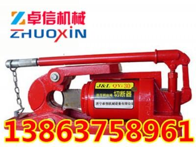 优质的QY30/48液压钢丝绳切断机的组成,工作原理