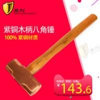 紫铜八角锤木柄/紫铜锤0.9kg/2p