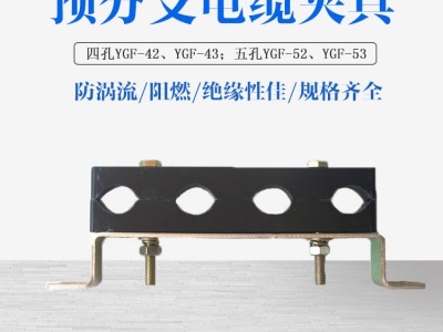 唐山四孔电缆线夹规格,YGF-53买电缆夹具选远能