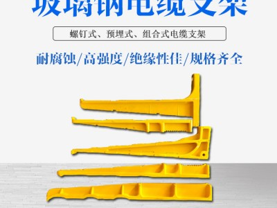 YN-450复合材质电缆支架加工远固电缆支架安装要求