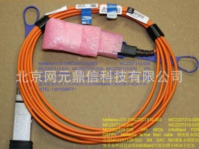 10M AOC光缆QSFP+ 56GB100GB交换机IB线