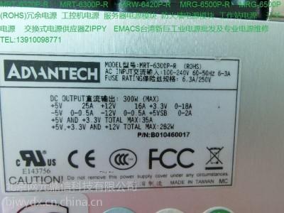 MRT-6300P-R 300W 工控机电源模块