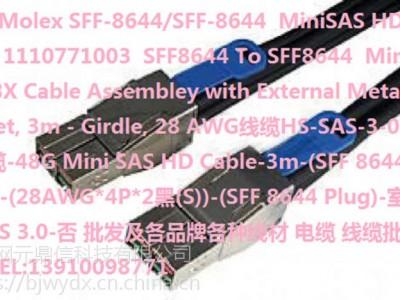 038-003-509 HSSDC2-HSSDC2展柜连接线