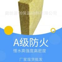 威尼斯人平台网址岩棉板厂家批发
