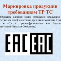 海关联盟EAC认证,CU-TR认证,哈萨克斯坦认证