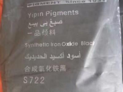 河南郑州上海一品氧化铁黑,四氧化三铁