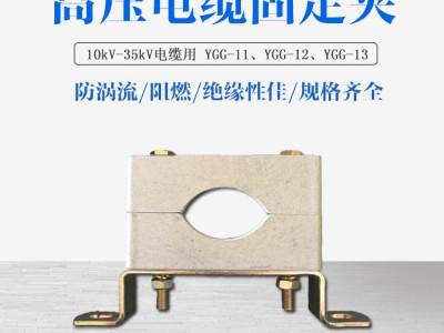 阿克苏YGG-13变电发电厂电缆夹具|电缆卡子品牌
