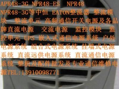 APR48 NPR48 NPR48-ES AR1248电源
