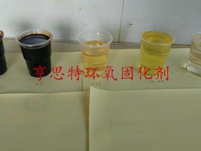 环氧底涂树脂固化剂苏州亨思特环氧底涂畅销固化剂