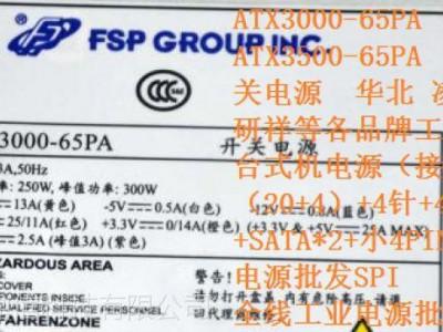 ATX3000-65PA ATX3500-65PA工控机电源