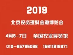 2019第十二届中国北京国际投资理财金融博览会