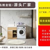 飞鸟鹤新款1.3米高低单开开放式置物全铝阳台洗衣柜 支持定制