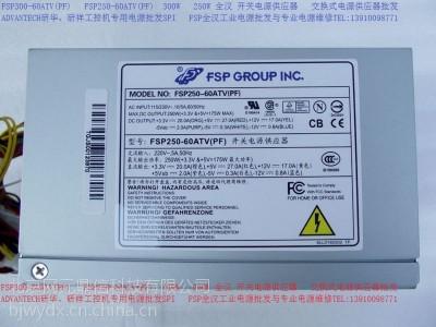 FSP250/FSP300-60ATV(PF)工控机电源