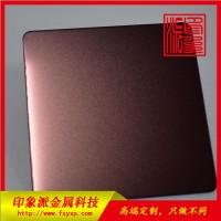 厂家直销304喷砂不锈钢玫瑰红酒店装饰材料