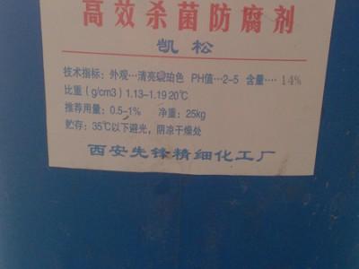 河南郑州异噻唑啉酮,卡松,凯松