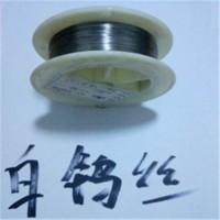供应电离白钨丝 静电除尘钨丝 钨丝