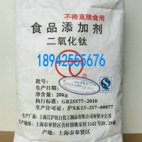 食品级添加剂二氧化钛白粉食用白色素增白剂