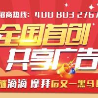 共享加盟代理_四川共享平台_华宝软件