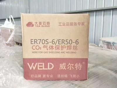 威尔特气保焊丝