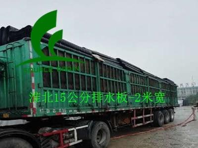 淮北15高车库排水板-2米宽排水板厂家