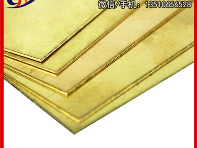 H59黄铜板材 上海铜板价格 H65环保黄铜板 中厚黄铜板