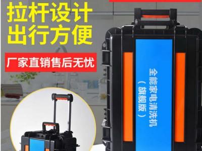 东莞家电清洗机,2019年新款全能家电清洁设备厂家直供