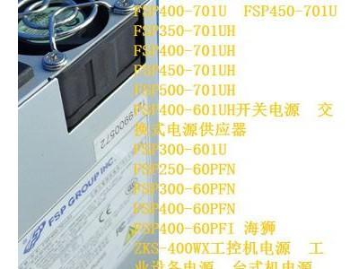 FSP350-701UH FSP400-701UH 电源