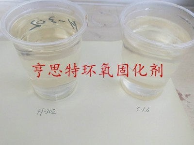 出产环氧固化剂优质生产商苏州亨思特