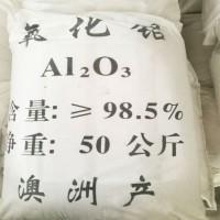 工业澳洲氧化铝批发优质氧化铝