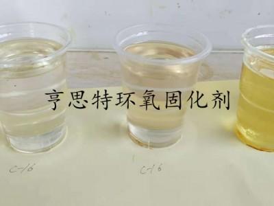 苏州亨思特公司环氧固化剂环保型环氧树脂与固化剂的反应