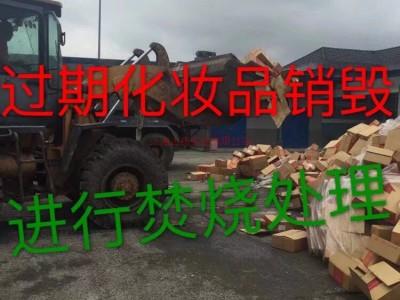 苏州周边地区大批量过期化妆品环保销毁劣质化妆品无害化销毁处置