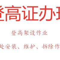陕西西安安监局特种作业IC卡高空高处作业登高证办理条件