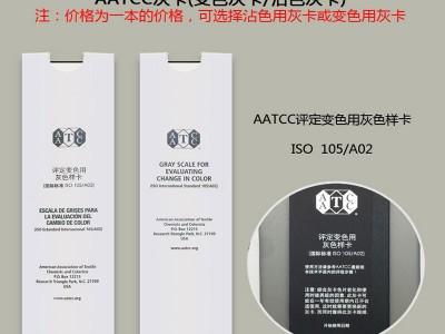 AATCC 美国原装变色灰卡