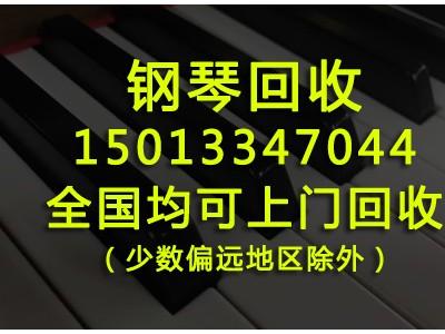 北京东城收购二手钢琴东城区哪里可以回收二手钢琴