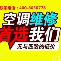 大金空调维修与服务_福州大金中央空调维修|加氨服务电话