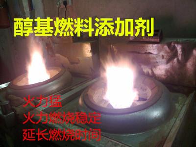 节能生物油稳定剂火力好无烟无味热值高