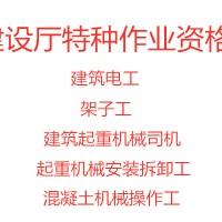 渭南哪里可以办理陕西建设厅建筑电工证多少钱