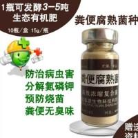 益富源粪便腐熟菌种粪便发酵剂粪便发酵有机肥