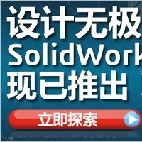 上海朝玉丨solidworks软件代理商 _优质厂家