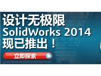 上海朝玉丨solidworks软件代理商_安全可靠