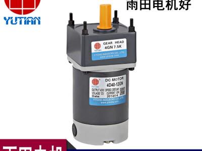 40W直流调速电机5D40-12GN-10S+4GN7.5K