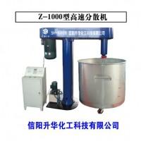 山西省太原市Z-1000型液压高速分散机生产设备