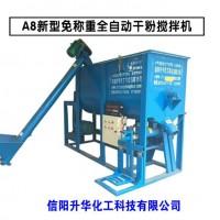 山西省阳泉市A8型全自动免称重腻子粉搅拌机生产设备