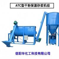 山西省长治市ATC型干粉保温砂浆小型机组生产线设备