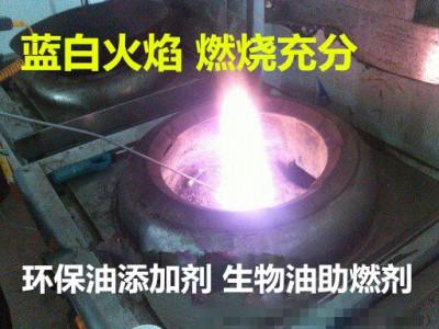 高热值生物油添加剂火力好 四川醇油项目招商加盟