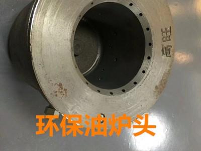 耐烧环保油炉头火力好生物油灶芯节能省油5