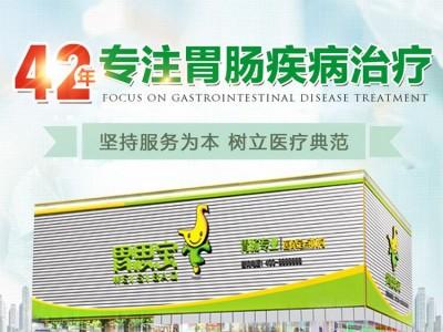 广东深圳市胃思宝医院——以服务病人为中心呵护