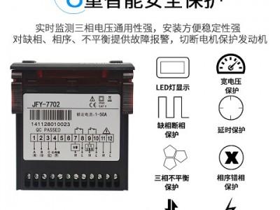 分体式电机综合保护器JFY-7702。世界领先功能