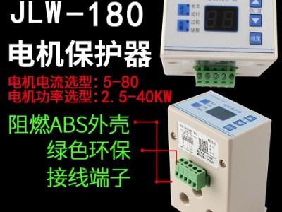 飞纳得电机保护器JLW-180,最优秀企业